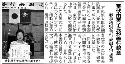 室伏由美子表彰