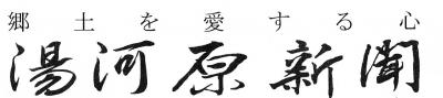 湯河原新聞タイトル