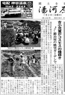 吉浜小種まき26.7.2