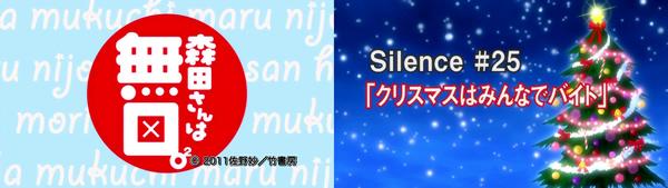 森田さんは無口。2 アニメ・原作対応表 Silence 25(TVアニメ版2期・第12話)