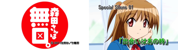 森田さんは無口。 アニメ・原作対応表 Special Silence 01(5巻特装版 未放映特典 第1話)