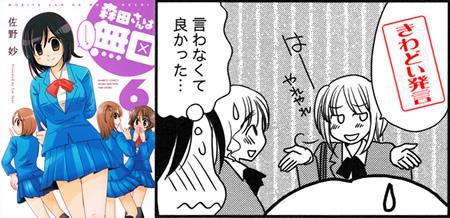 「森田さんは無口」 三浦千尋 きわどい発言集 (第6巻)