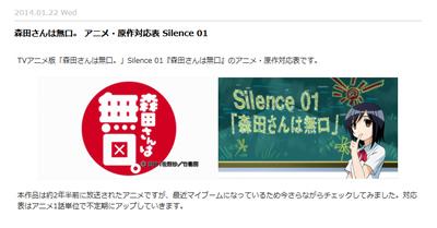 森田さんは無口。 アニメ・原作対応表 Silence 01