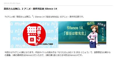 森田さんは無口。2 アニメ・原作対応表 Silence 14