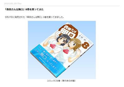 「森田さんは無口」8巻を買ってきた