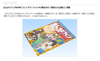 まんがライフANIMEコミックマーケット81限定本の「森田さんは無口」感想