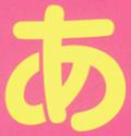 あいうら(原作)タイトルロゴ