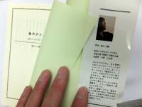 桜川 久慶
