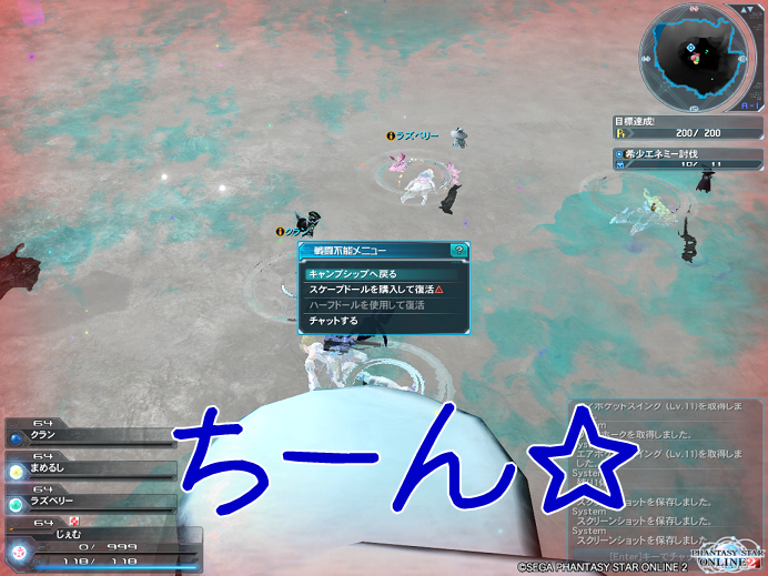 pso20140420_131656_020.png
