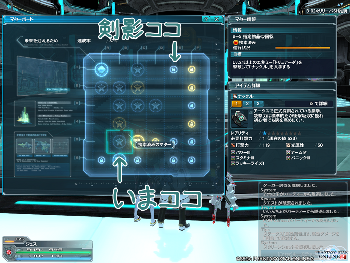 pso20140426_183550_003.png