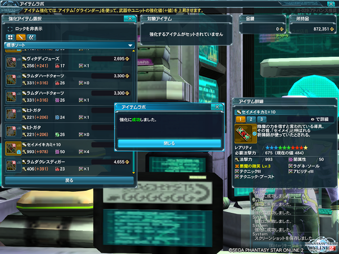 pso20140504_104109_009.png