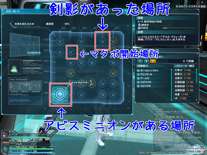 pso20140505_132545_002.png