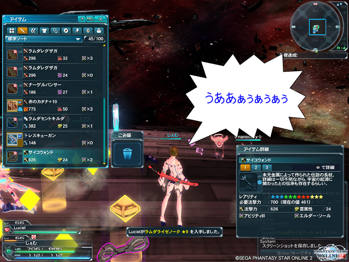 pso20140506_163446_001.png