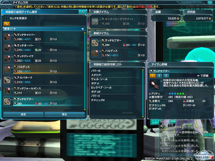 pso20140531_185812_002.png