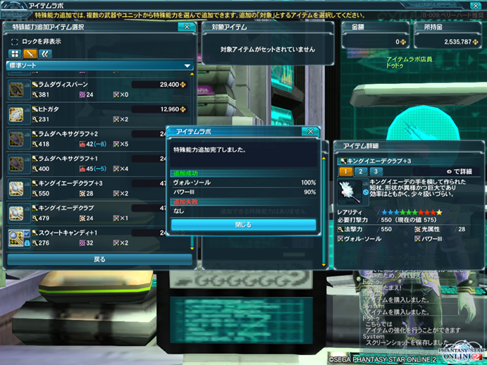 pso20140531_190044_003.png