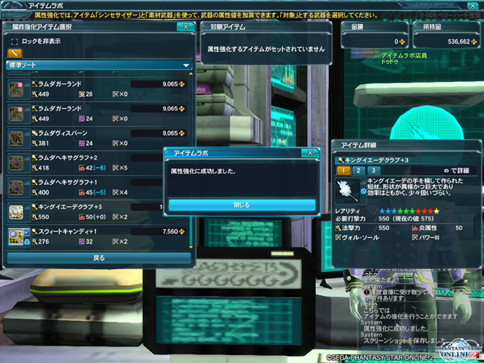 pso20140531_190307_004.png