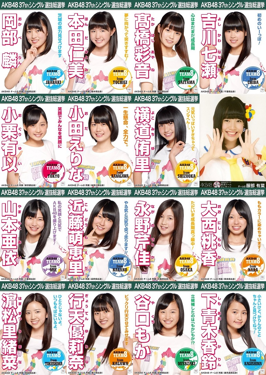 本日の劇場公演出演 AKB48チーム...