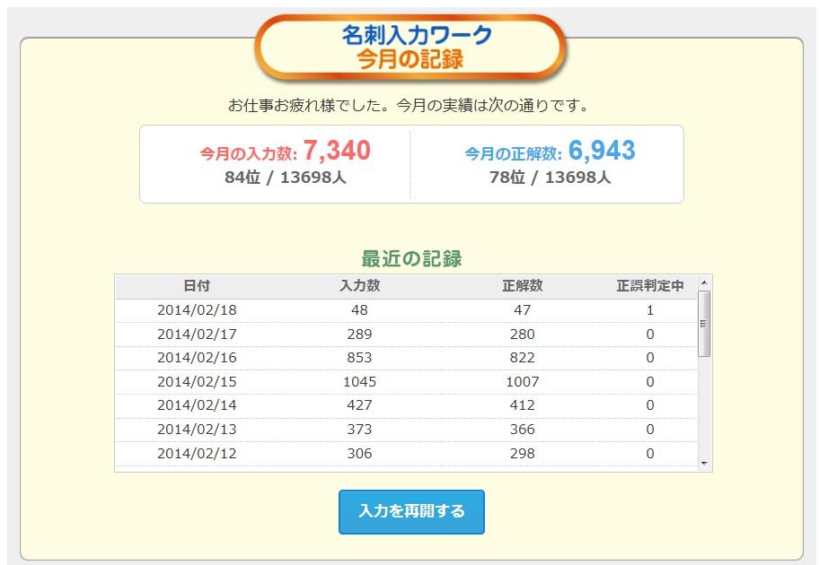 20140218155254e62.jpg