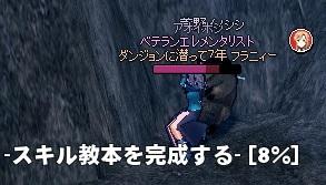 mabinogi_2014_06_01_005.jpg