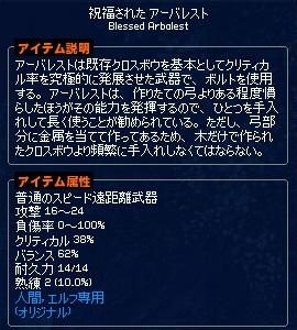 mabinogi_2014_06_17_002.jpg