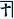 toshimaya_logo.jpg