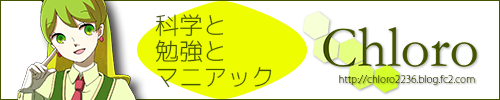 banner_chloro.png
