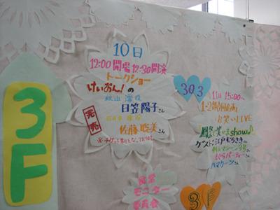 【バカレ】学食のカレーとバカ日記-けいおん! トークショー