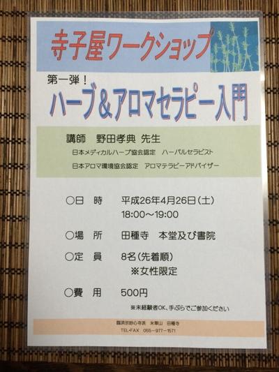 fc2blog_20140322195331cbc.jpg