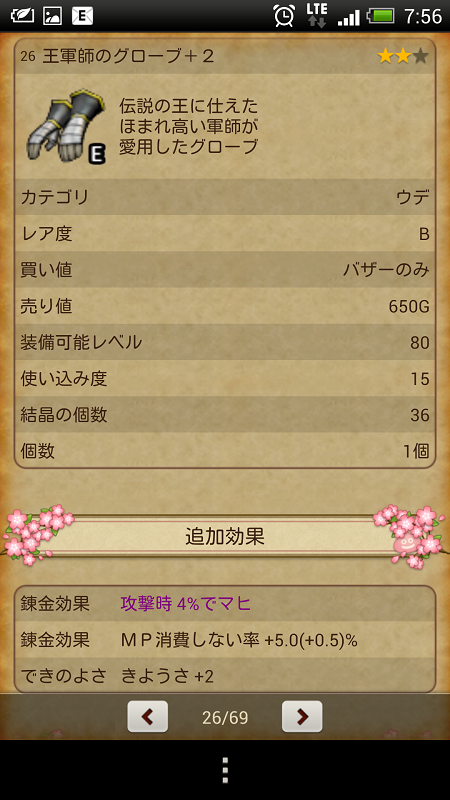 20140520102627fc6.png