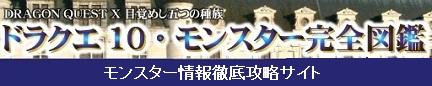 ドラクエ10・モンスター完全図鑑