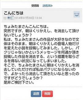 pixivメッセージ