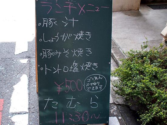 s-たむらメニューP2216134
