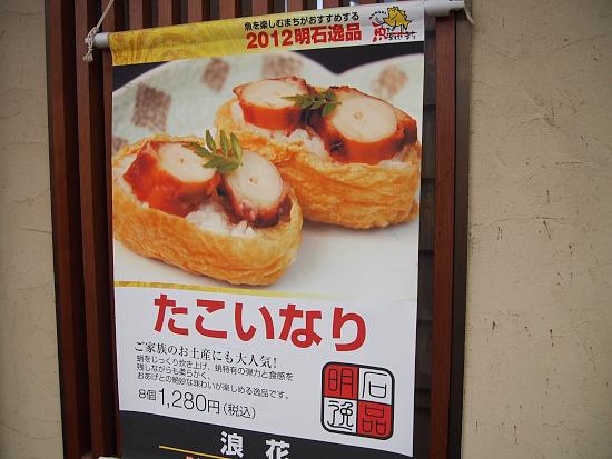 s-ふなまち明石魚5P3226770