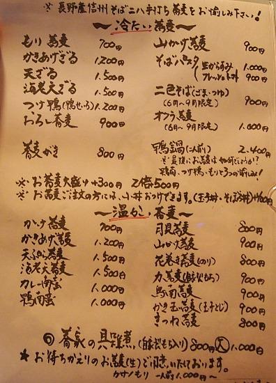 s-蕎家メニューP3276891