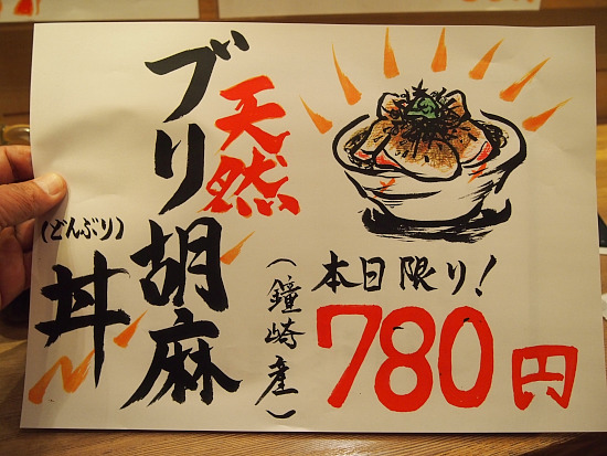 s-辰悦丸メニュー2P4267320