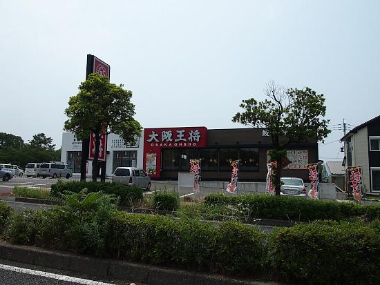 s-大阪王将外見P6098145