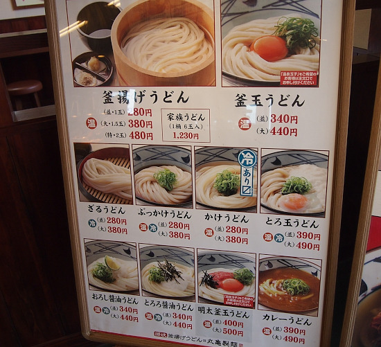 s-丸亀メニュー3P6118172