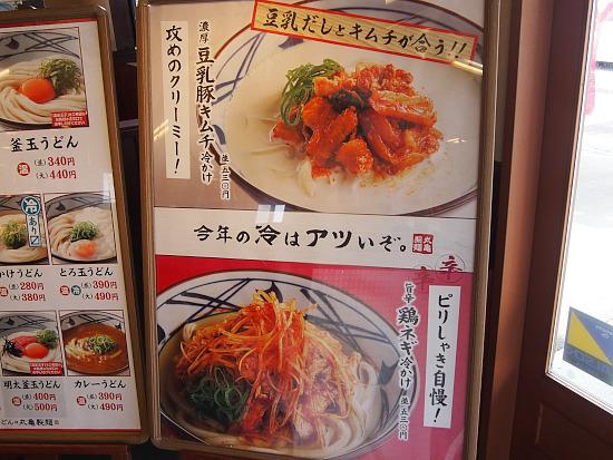 s-丸亀メニューP6118171