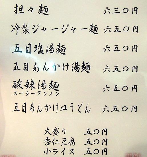 s-舞鶴メニューP7188729