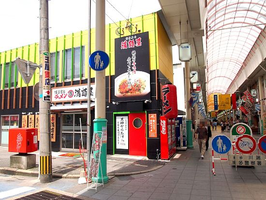 s-満麺外見P7198735