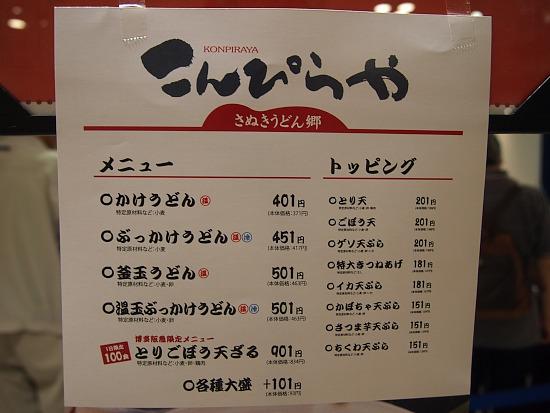 s-こんぴらやメニューP8309362
