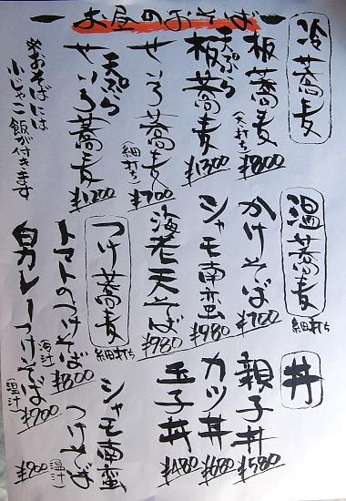 s-畳屋メニューP9139593