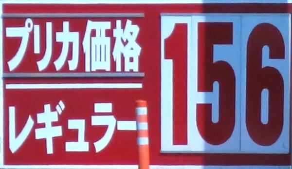 ガソリン価格156