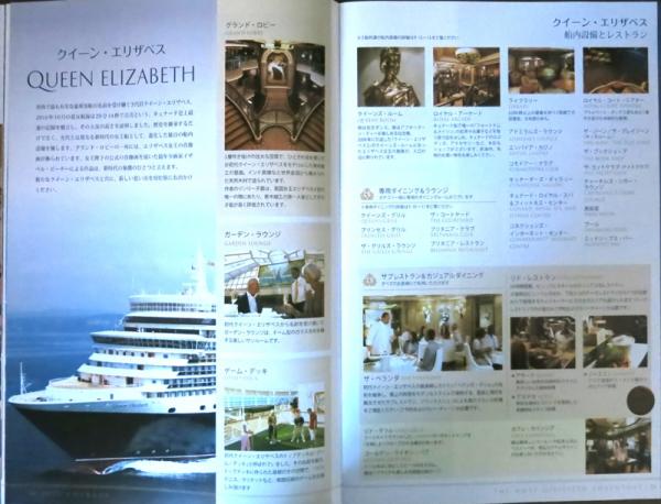 船内設備とレストラン
