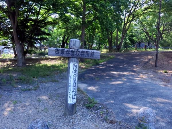 坂東俘虜収容所跡