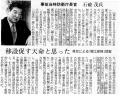 2014_newspaperL.jpg
