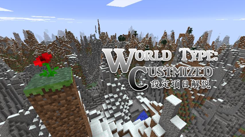 CustomizeWorld.png