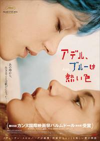 映画「アデル・ブルーは熱い色」恋って切ない