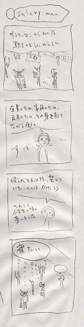 salaryman.jpeg