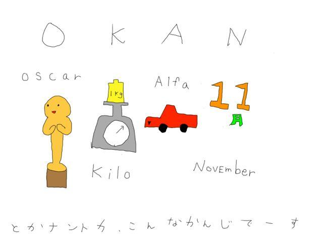 OKAN_20140812054153c59.jpg
